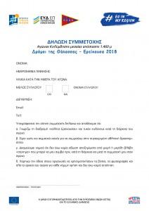 Dilosi simmetoxis- swimming race