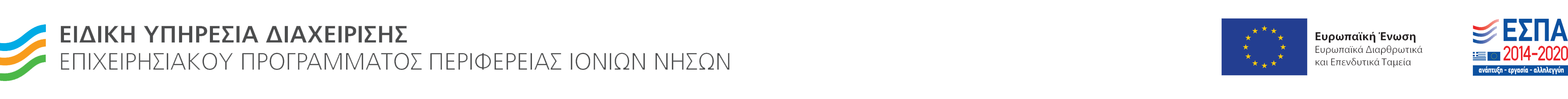 Ειδική Υπηρεσία Διαχείρισης ΕΠ Ιονίων Νήσων 2014-2020