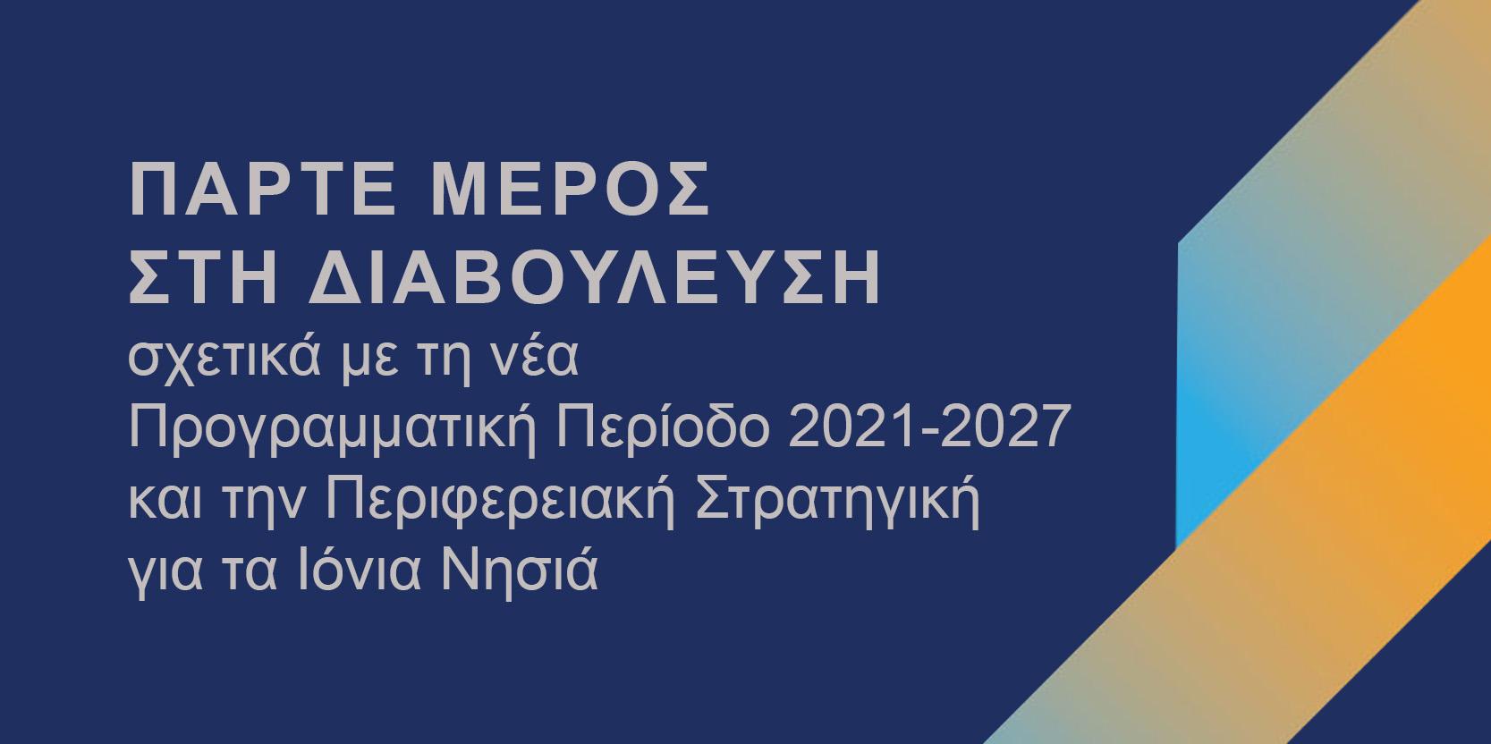 ESPA 2021-2027