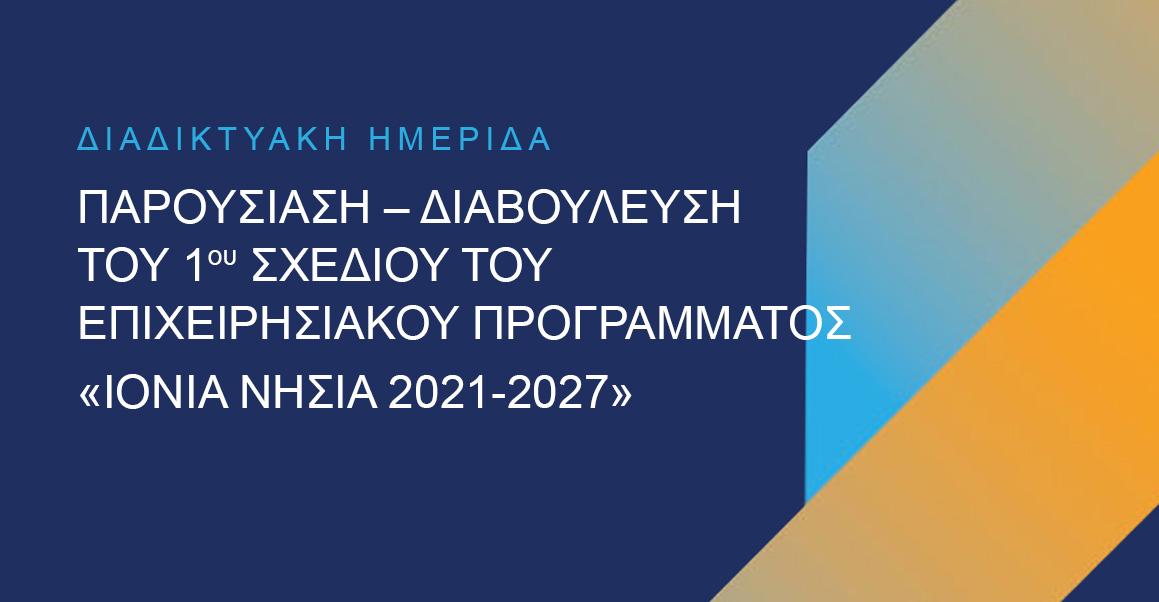 1ο Σχέδιο του  Επιχειρησιακού Προγράμματος «ΙΟΝΙΑ ΝΗΣΙΑ 2021-2027»